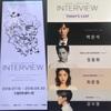 【観劇レポ】ミュージカル『インタビュー』(인터뷰, Interview) @ Dream Art Center, Seoul《2018.8.25マチネ》
