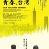 ▩ 映画『私たちの青春、台湾』を見た