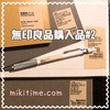 第二弾!文具マニアのアメリカ駐在妻が日本の無印良品で購入した文具②