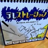 察する力! お絵かき伝言ゲーム『テレストレーション / Telestrations』【100点】