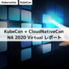 KubeCon + CloudNativeCon NA 2020 Virtual レポート