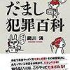 「だまし犯罪百科」間川清著