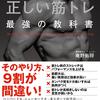 新刊『科学的に正しい筋トレ 最強の教科書』発売のお知らせ