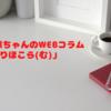 鞘師里保ちゃんのWEBコラム「りほこら(む)」