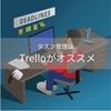 仕事で使うタスク管理はTrello(トレロ)がおすすめな理由