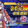 【FGO】節分酒宴絵巻 鬼楽百重塔①Fate/EXTRA Last Encoreアニメ放送記念キャンペーン開始!