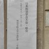 日本税法学会大会&アコード租税総合研究所判例研究会
