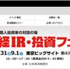 【株式】日経IR・投資フェア2018に行ってきました!