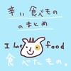 辛い食べ物の食レポ一覧【まとめ】