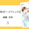 偽から始まる恋愛【理想的ボーイフレンド】5巻