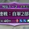 【連戦トライアル】外伝1~2(6連戦)ルナティックにアスク勢で挑戦!~ステージ1~