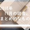 2018年11月の読書、まとめ的なもの。
