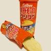 北海道先行発売のカルビー「ポテトチップスクリスプ」をさっそく食べる。