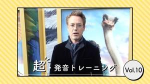 ロバート・ダウニー・Jr.になりきって、楽しく英語発音トレーニング!