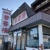 帯広市「中国料理・薬膳料理 春香楼」中華ちらしと薬膳ラーメンを紹介