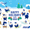 クリスマスイベント2020 空港 ANAの国内線の様々な空港で開催!!
