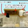 【DIY】対面式キッチンの「スポンジトングの吊り下げ場所」作りました。シンク前が水で濡れにくくなったよ☆