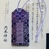乃木神社 お守り 紫カラー 乃木坂46
