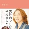 スピノザと『合理的な神秘主義』by安冨歩さん&寄田勝彦さん