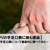 【手足口病とは?】娘も感染した手足口病の知っておきたいことまとめ