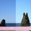 【カメラ散歩】トトロ岩を露出を変えて撮影してみた