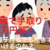 【公務員からの転職】妻子持ち手取り14万円減で家計崩壊⁉︎