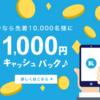 Amazonギフト券を計2,000円分もらう方法!Kyash(キャッシュ)で5,000円以上送金でもれなく1,000円がもらえるキャンペーン実施中!先着10,000名