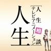 おススメアニメ「人生」