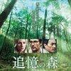 「追憶の森」 (2015年)