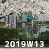 2019W13 週報