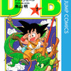 【漫画】ドラゴンボールと私 〜ドラゴンボール世代が全員ドラゴンボール好きとは限らない〜