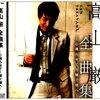 NHK-FM演歌:未知の歌手を海外へ!高山巌さん、秋元順子さん、ジェロさん、もちろん市川さん、福田さん、山内さんも❗