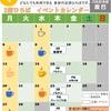 4月 イベントカレンダー