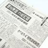え、まだ新聞講読してるの?