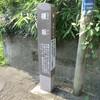 「榎坂」碑