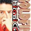 【ニュースな1曲(2021/4/12)】GOLDFINGER'99/郷ひろみ
