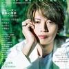 1/15大倉忠義 表紙📚 ザテレビジョンCOLORS Vol.50 GREEN