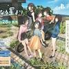 『じんるいのみなさまへ』の後継作!PS4/Switch『こちら、母なる星より』が2021/10/28発売決定!