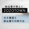【実は印刷可】ZOZOTOWNに納品書が入ってないのは正常です。