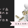 日本人女的一時帰国 その3 ブランド品に信用のおける国 それが日本