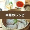 『家事ヤロウ』「冷凍餃子炊き込みご飯」のレシピ 冷凍餃子と柿ピーで本格中華のおこわに!