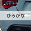 車のナンバーで「ひらがな」も選びたいのに選べない残念さ