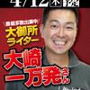 4月中旬札幌近郊ライター来店予定