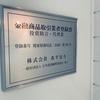あすなろ投資顧問は日本投資顧問業協会の会員です。