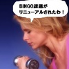 GR-BINGOリニューアル!!