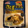 サバ缶とともに電子レンジで温めるだけ!アクアパッツァ風スープが簡単で美味しい!【さば水煮缶をまるごと使うアクアパッツァ風スープ/マルハニチロ】