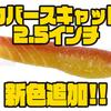 【DEPS】ノーシンカーフォールベイトの最小モデル「カバースキャット2.5インチ」に新色追加!