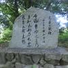 万葉歌碑を訪ねて(その556、557、558)―神戸市垂水区平磯 平磯緑地(1,2,3)―万葉集 巻二 一四一八、巻十二 三〇二五、巻七 一一四二