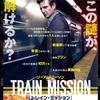 映画『トレイン・ミッション』 リアム・ニーソンが相変わらずの