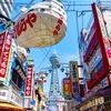 大阪の商店や家電量販店では「一物一価」は通用しないという話し